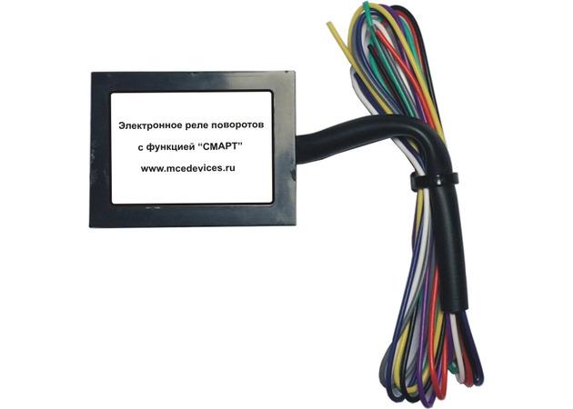 Электронное реле поворотов с функцией СМАРТ